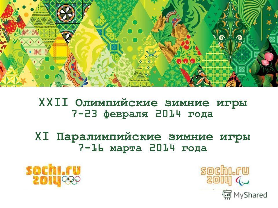 XXII Олимпийские зимние игры 7-23 февраля 2014 года XI Паралимпийские зимние игры 7-16 марта 2014 года