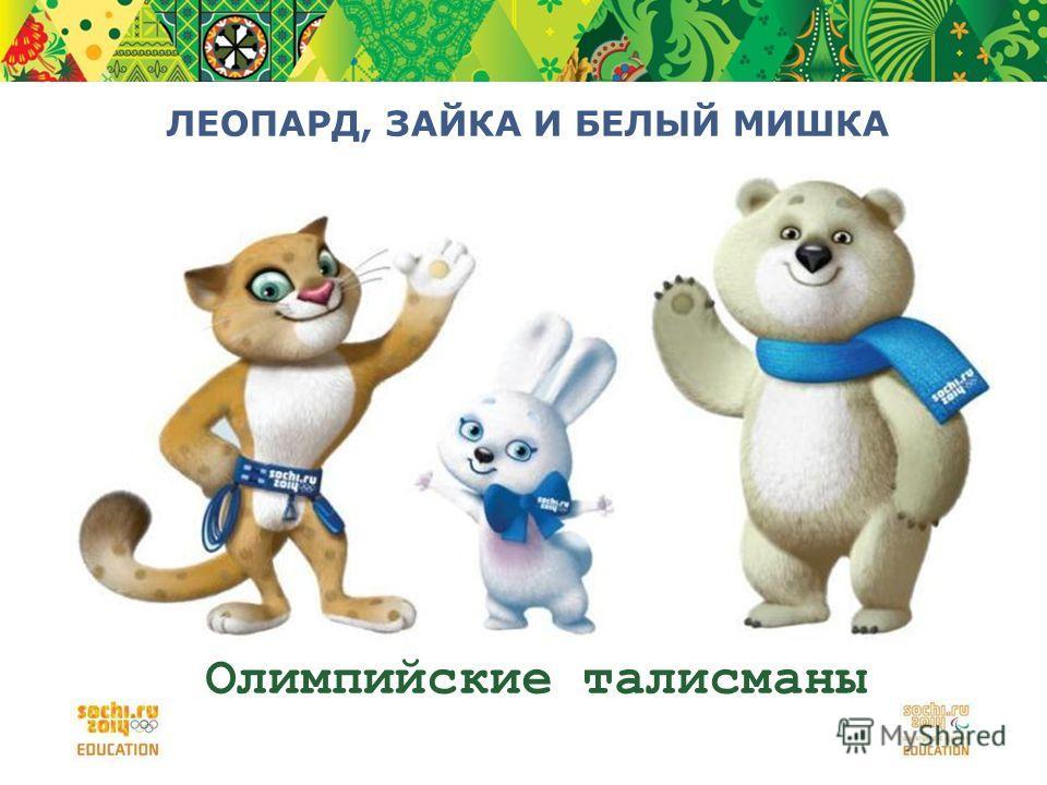 Олимпийские талисманы ЛЕОПАРД, ЗАЙКА И БЕЛЫЙ МИШКА