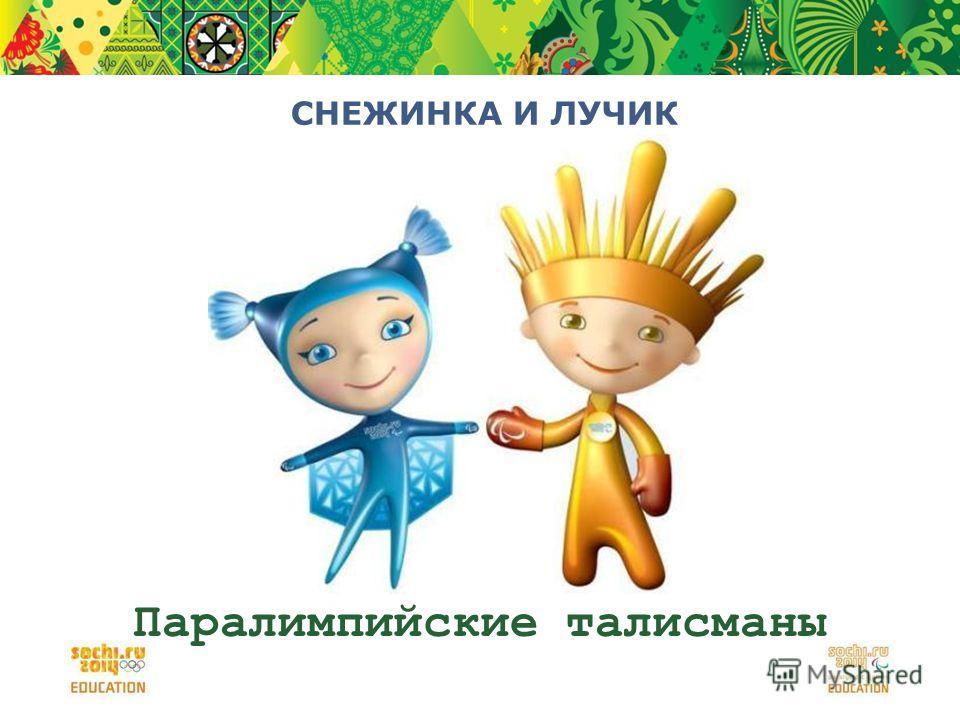 Паралимпийские талисманы СНЕЖИНКА И ЛУЧИК