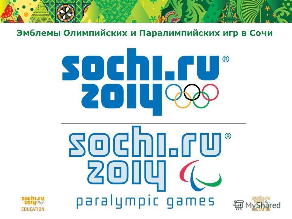 Эмблемы Олимпийских и Паралимпийских игр в Сочи