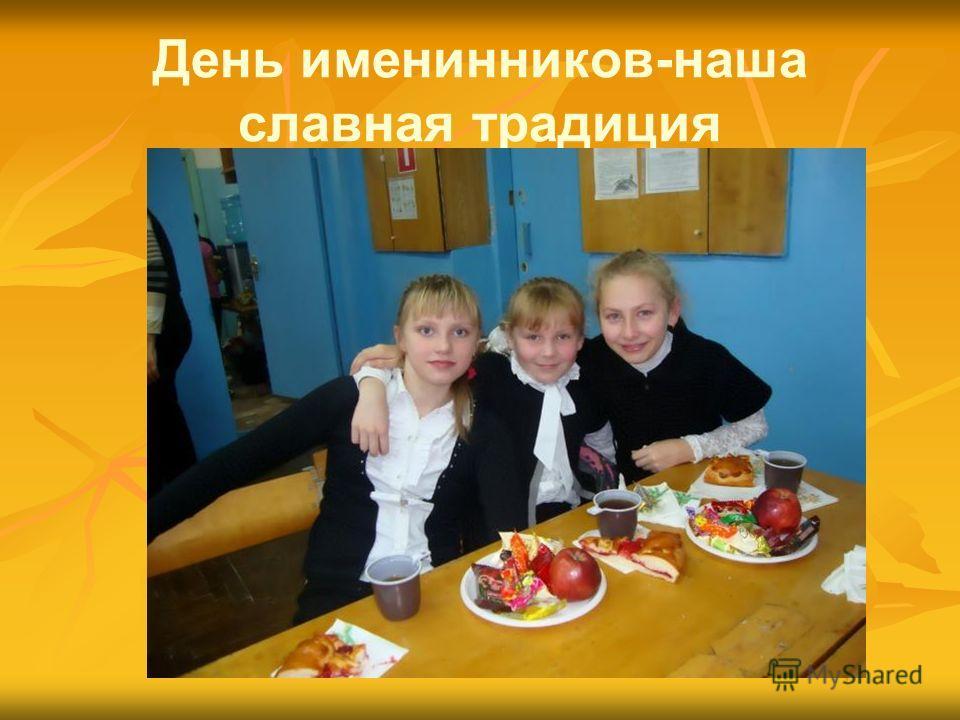 День именинников-наша славная традиция