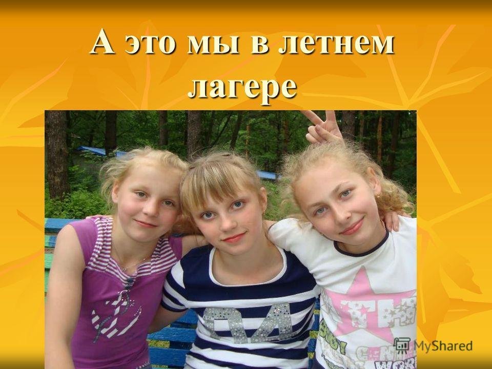 А это мы в летнем лагере