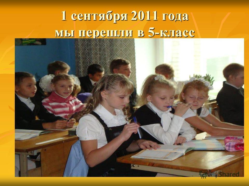 1 сентября 2011 года мы перешли в 5-класс