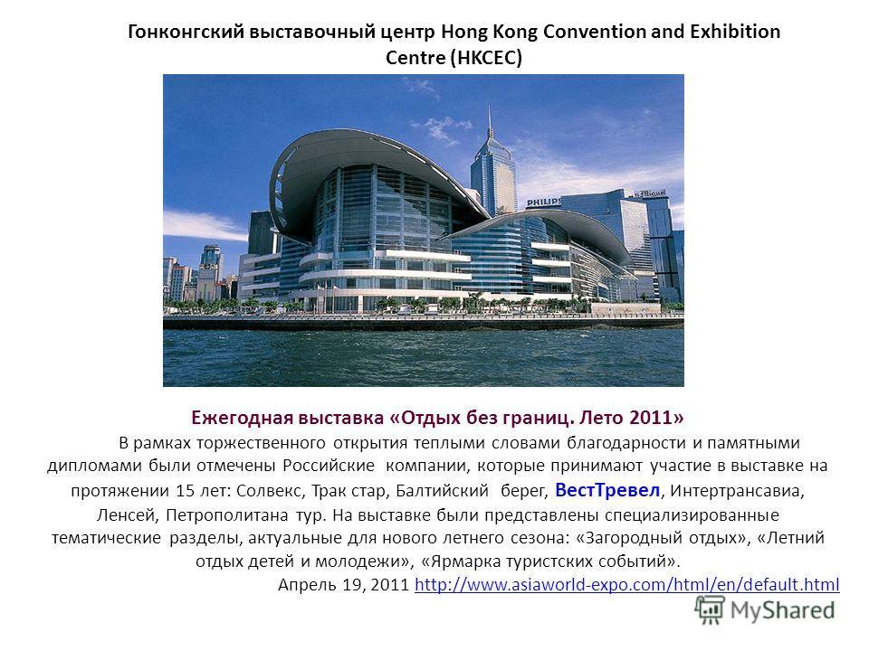Гонконгский выставочный центр Hong Kong Convention and Exhibition Centre (HKCEC) Ежегодная выставка «Отдых без границ. Лето 2011» В рамках торжественного открытия теплыми словами благодарности и памятными дипломами были отмечены Российские компании,