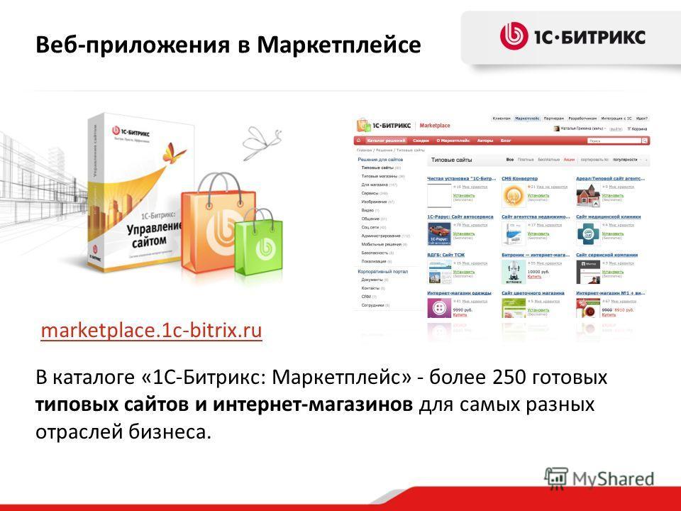 В каталоге «1C-Битрикс: Маркетплейс» - более 250 готовых типовых сайтов и интернет-магазинов для самых разных отраслей бизнеса. marketplace.1c-bitrix.ru Веб-приложения в Маркетплейсе