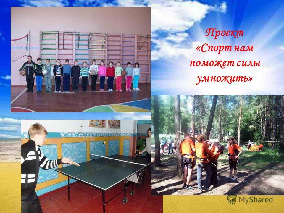 Проект «Спорт нам поможет силы умножить»