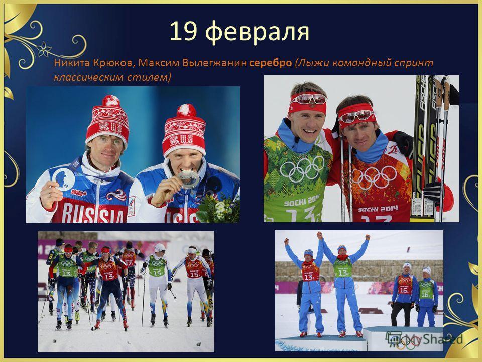 19 февраля Никита Крюков, Максим Вылегжанин серебро (Лыжи командный спринт классическим стилем)