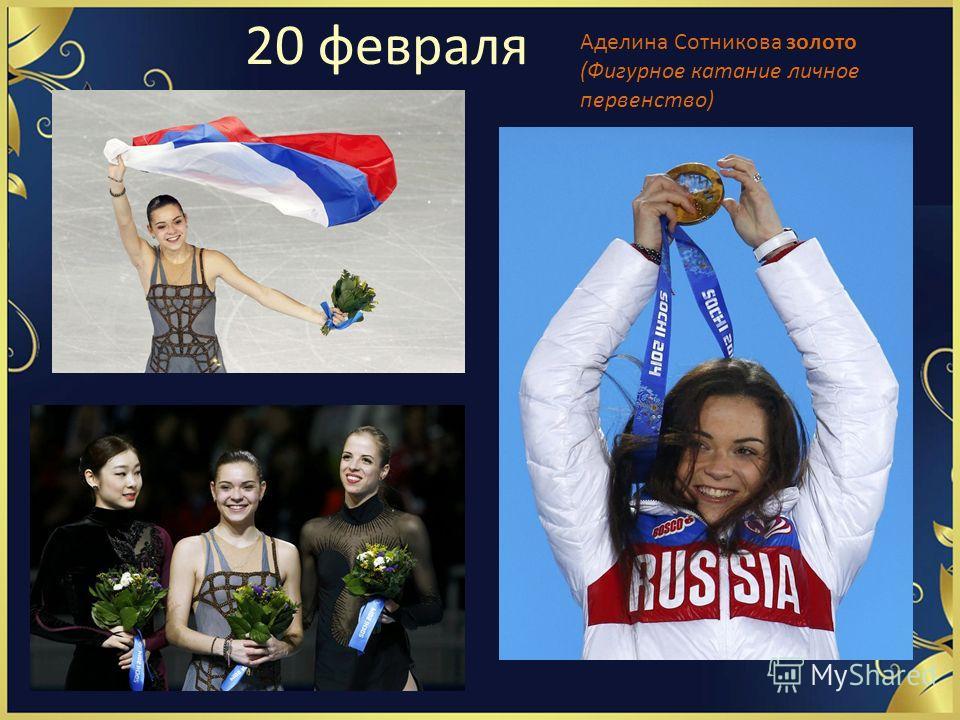 20 февраля Аделина Сотникова золото (Фигурное катание личное первенство)