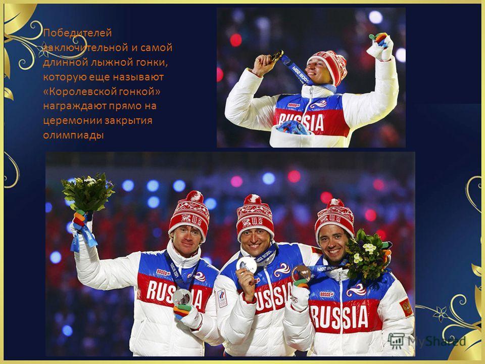 Победителей заключительной и самой длинной лыжной гонки, которую еще называют «Королевской гонкой» награждают прямо на церемонии закрытия олимпиады