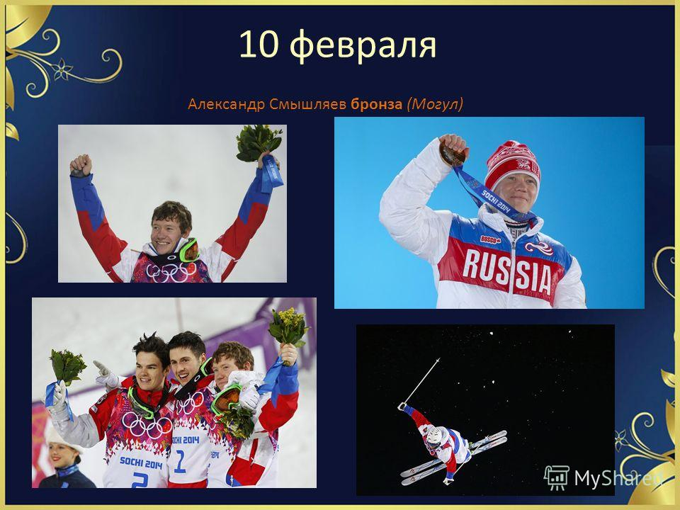 10 февраля Александр Смышляев бронза (Могул)