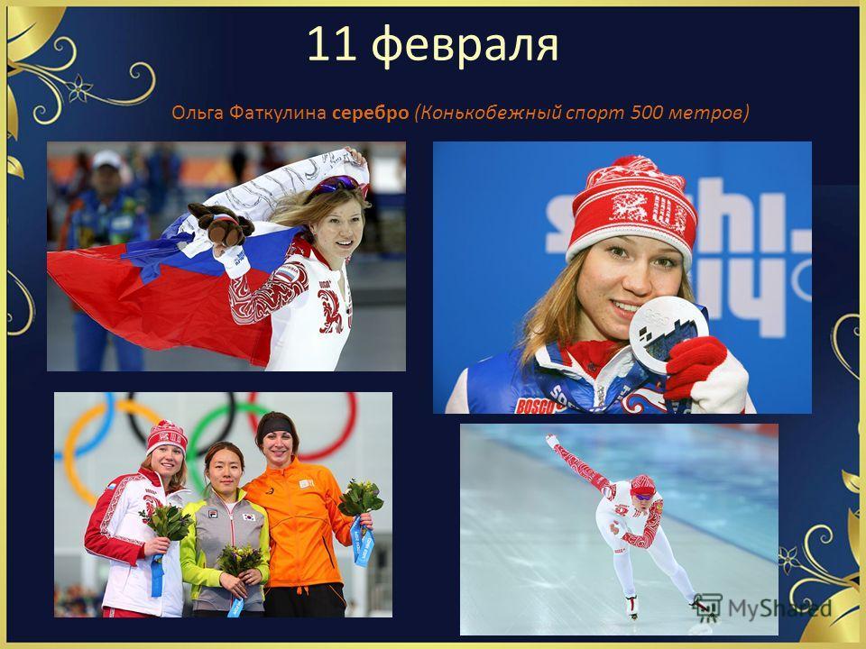 11 февраля Ольга Фаткулина серебро (Конькобежный спорт 500 метров)