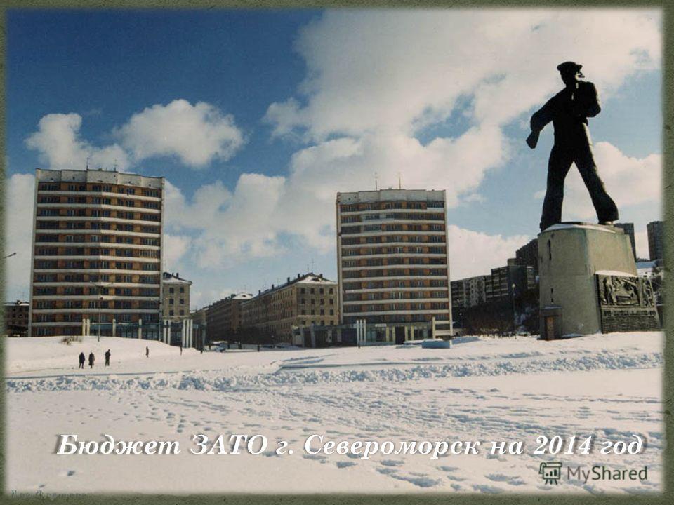 Бюджет ЗАТО г. Североморск на 2014 год