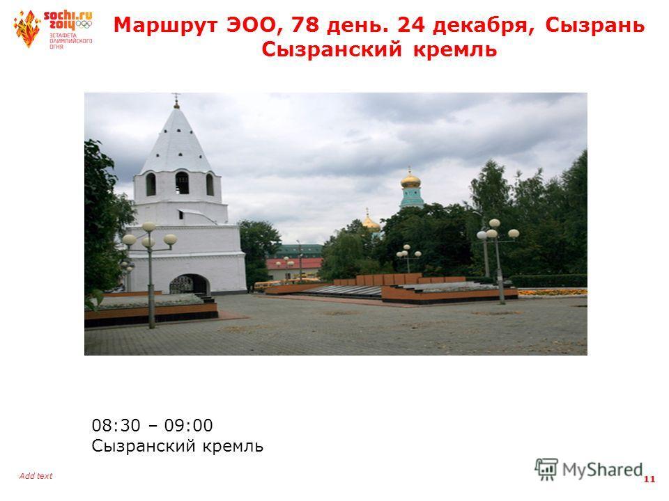 11 Add text 11 Маршрут ЭОО, 78 день. 24 декабря, Сызрань Сызранский кремль 08:30 – 09:00 Сызранский кремль
