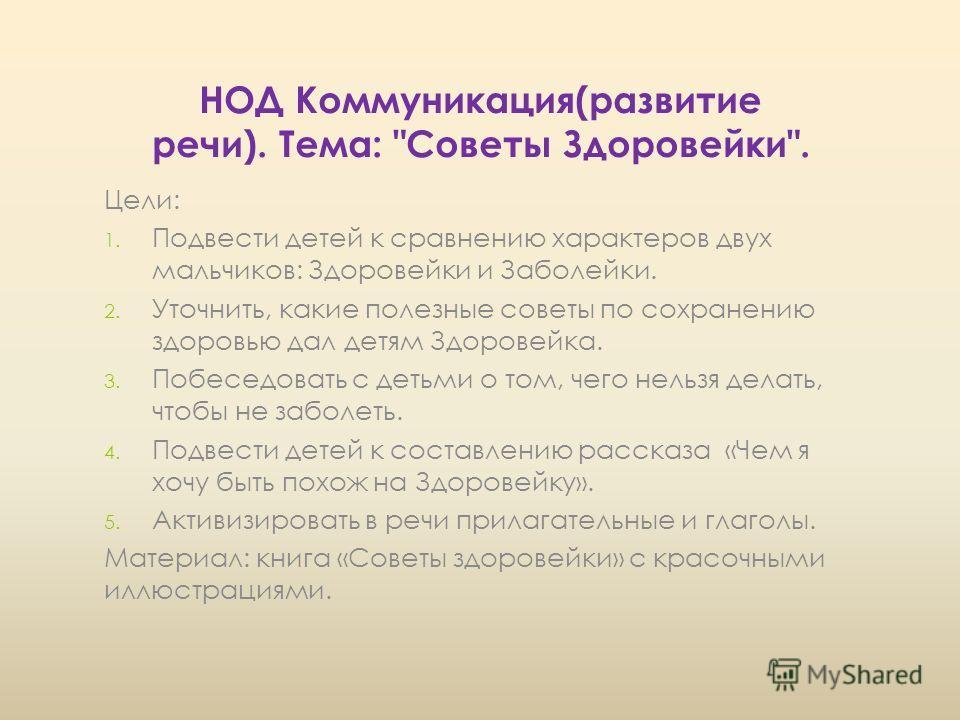 НОД Коммуникация(развитие речи). Тема: