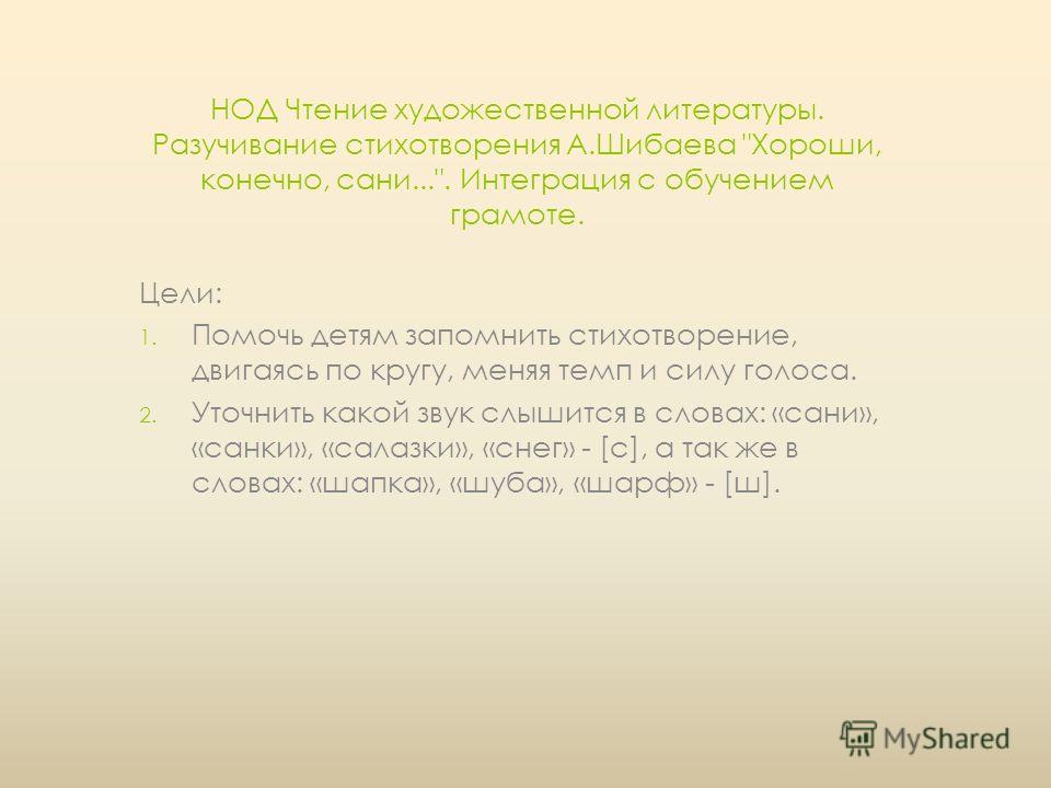 НОД Чтение художественной литературы. Разучивание стихотворения А.Шибаева