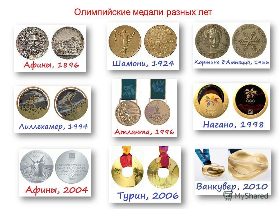 Олимпийские медали разных лет