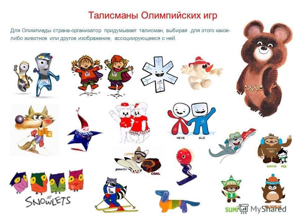 Талисманы Олимпийских игр Для Олимпиады страна-организатор придумывает талисман, выбирая для этого какое- либо животное или другое изображение, ассоциирующееся с ней.