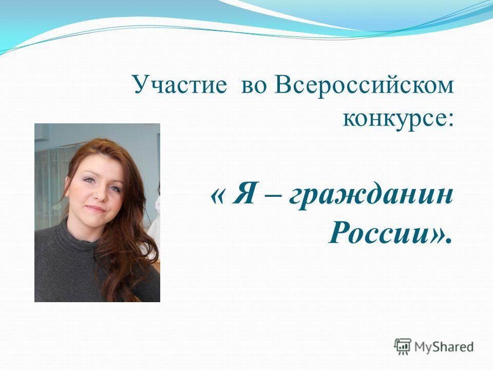 Участие во Всероссийском конкурсе: « Я – гражданин России».