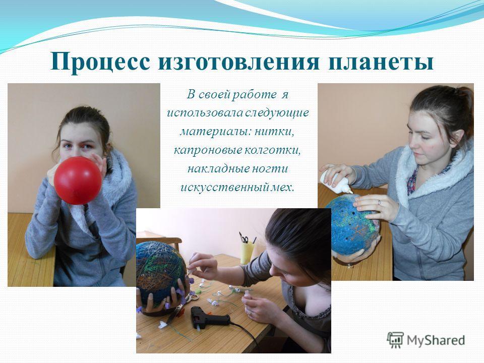 Процесс изготовления планеты В своей работе я использовала следующие материалы: нитки, капроновые колготки, накладные ногти искусственный мех.