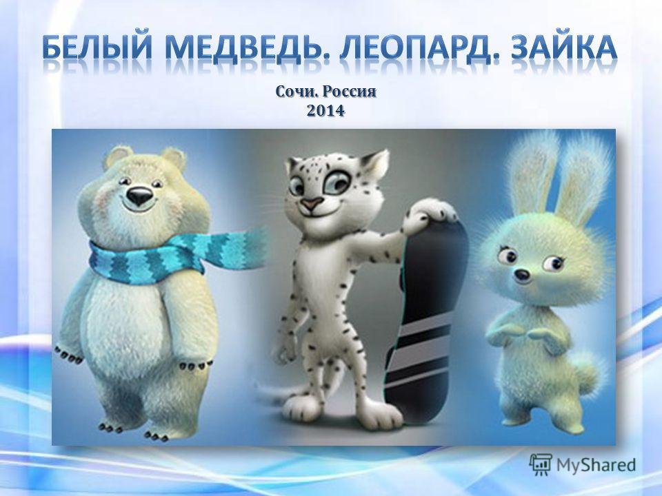 Сочи. Россия 2014