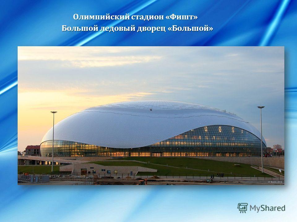 Олимпийский стадион «Фишт» Большой ледовый дворец «Большой»