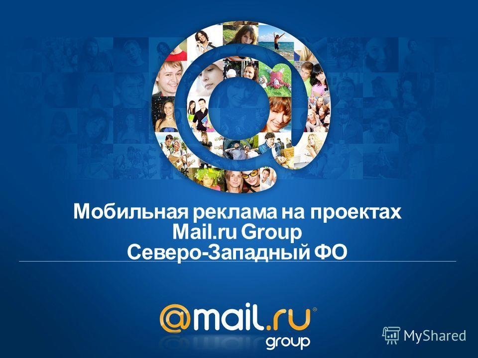 Мобильная реклама на проектах Mail.ru Group Северо-Западный ФО