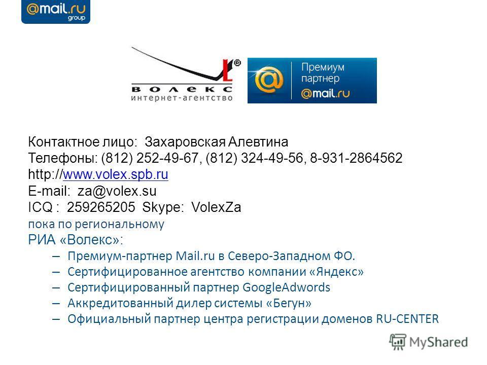 Контактное лицо: Захаровская Алевтина Телефоны: (812) 252-49-67, (812) 324-49-56, 8-931-2864562 http://www.volex.spb.ruwww.volex.spb.ru E-mail: za@volex.su ICQ : 259265205 Skype: VolexZa пока по региональному РИА «Волекс»: – Премиум-партнер Mail.ru в