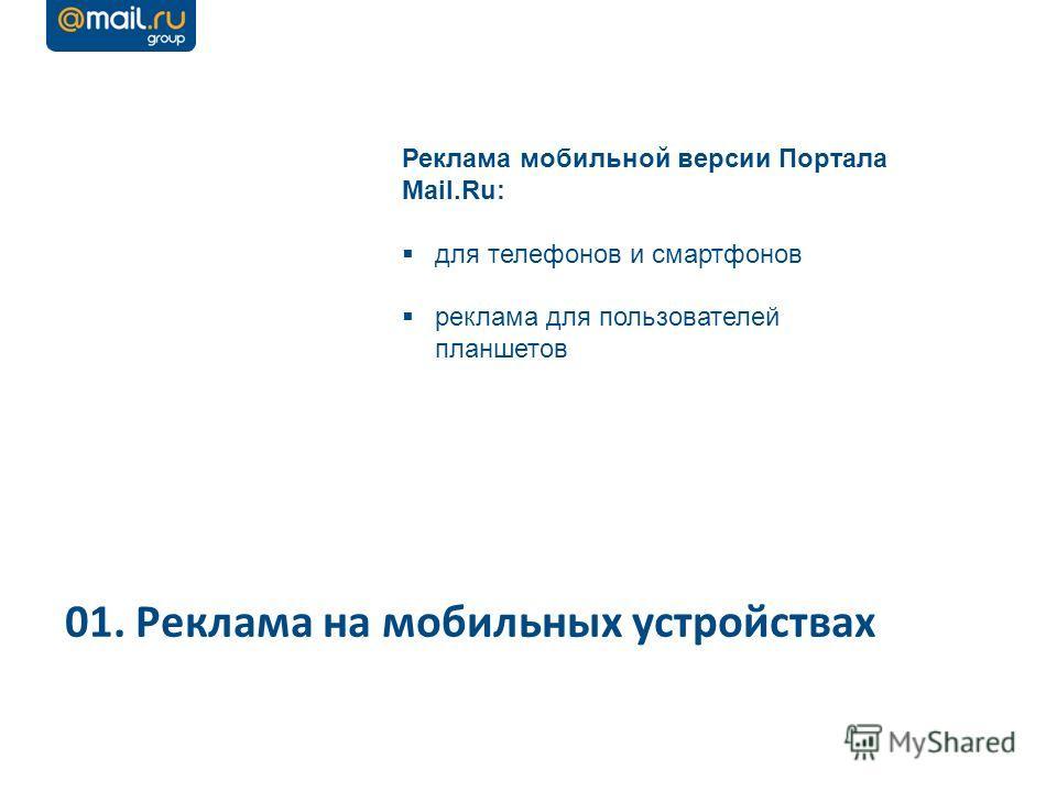 01. Реклама на мобильных устройствах Реклама мобильной версии Портала Mail.Ru: для телефонов и смартфонов реклама для пользователей планшетов
