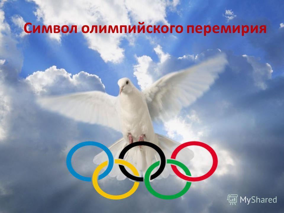 Символ олимпийского перемирия
