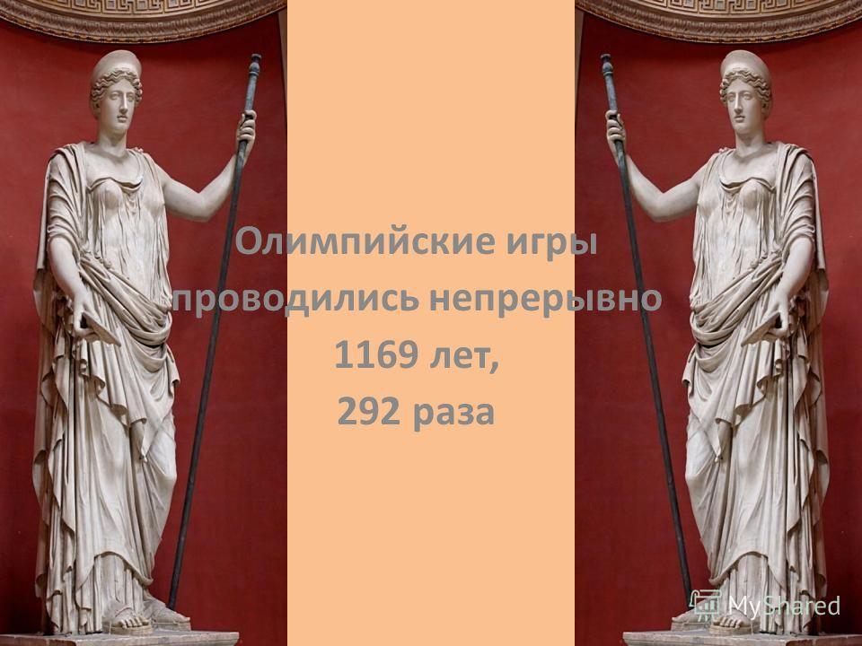 Олимпийские игры проводились непрерывно 1169 лет, 292 раза