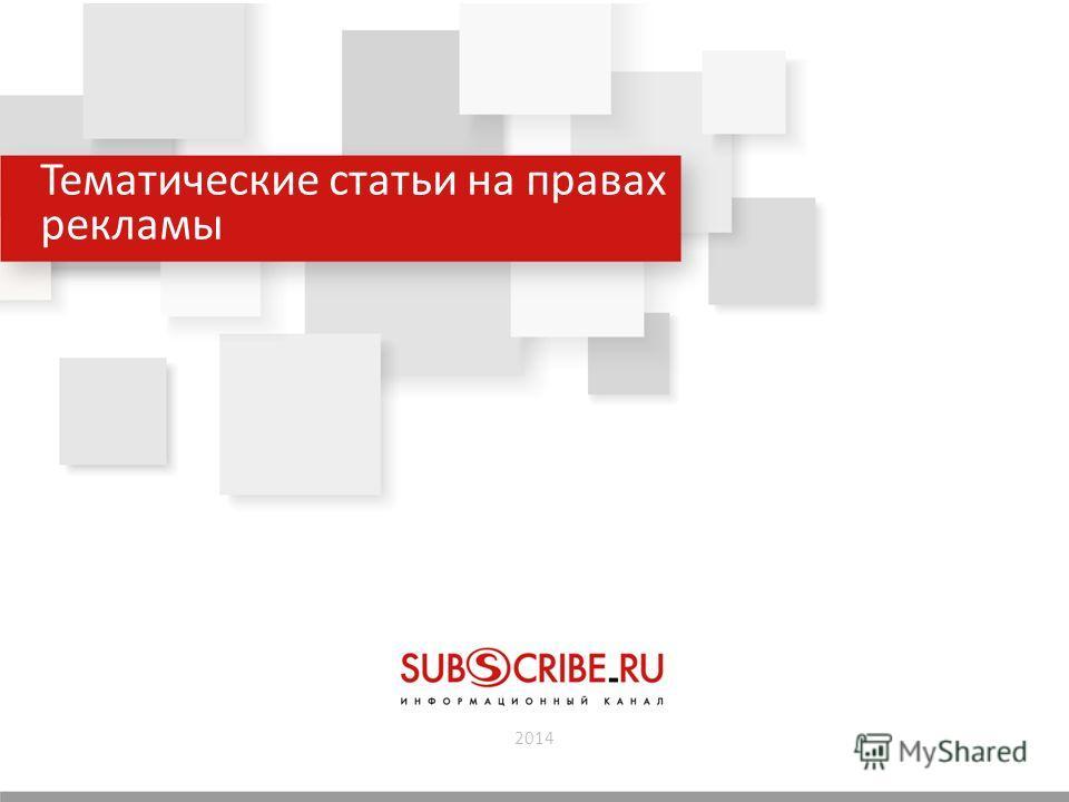 Тематические статьи на правах рекламы 2014