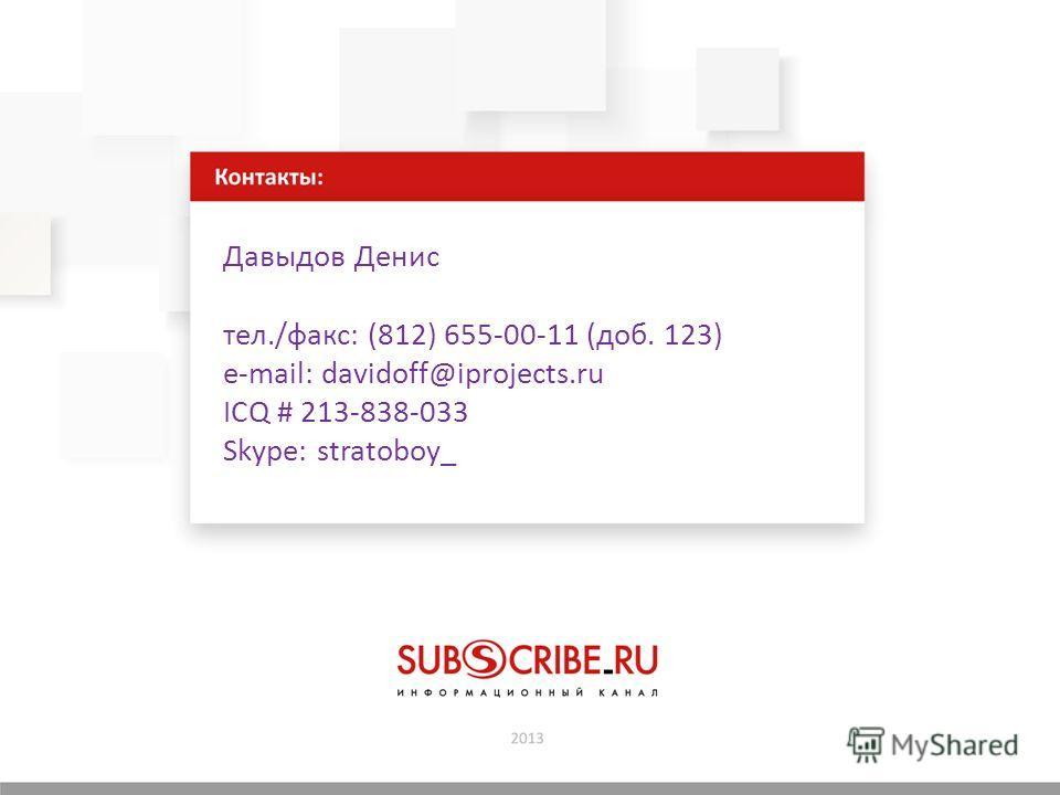 Давыдов Денис тел./факс: (812) 655-00-11 (доб. 123) e-mail: davidoff@iprojects.ru ICQ # 213-838-033 Skype: stratoboy_
