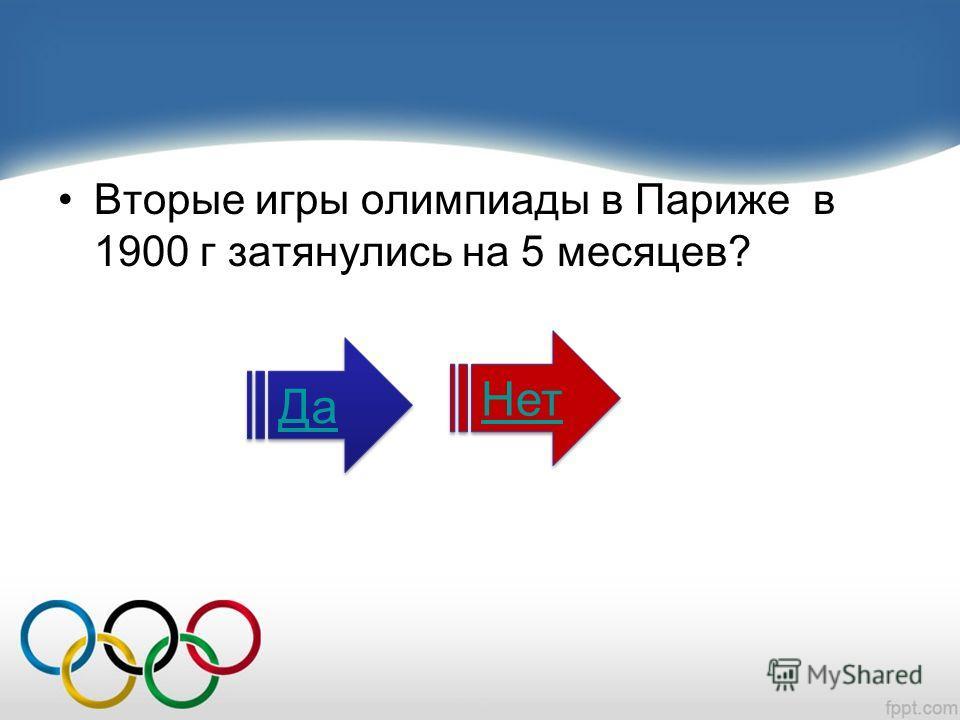 Вторые игры олимпиады в Париже в 1900 г затянулись на 5 месяцев? Да Нет