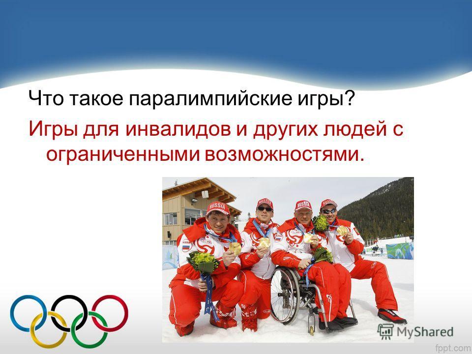 Что такое паралимпийские игры? Игры для инвалидов и других людей с ограниченными возможностями.