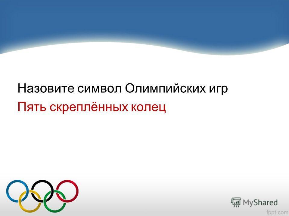 Назовите символ Олимпийских игр Пять скреплённых колец