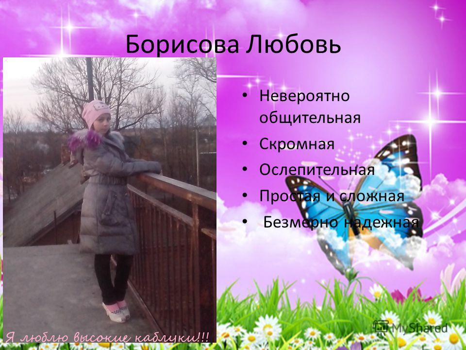Борисова Любовь Невероятно общительная Скромная Ослепительная Простая и сложная Безмерно надежная