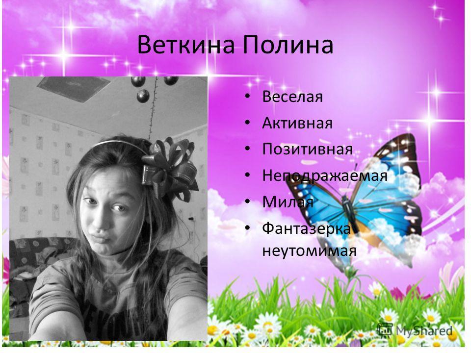 Веткина Полина Веселая Активная Позитивная Неподражаемая Милая Фантазерка неутомимая