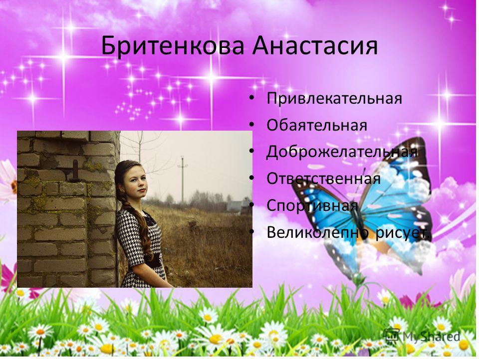 Бритенкова Анастасия Привлекательная Обаятельная Доброжелательная Ответственная Спортивная Великолепно рисует.
