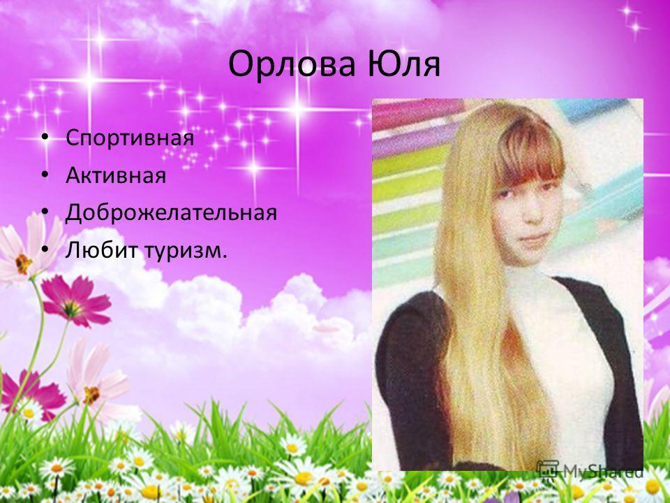 Орлова Юля Спортивная Активная Доброжелательная Любит туризм.