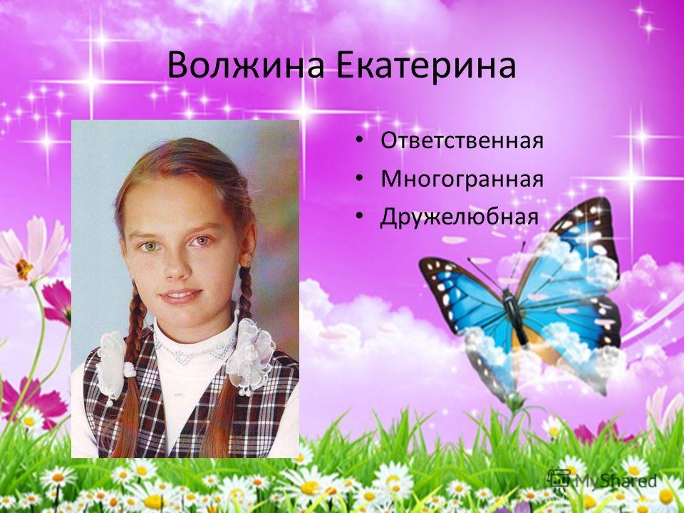 Волжина Екатерина Ответственная Многогранная Дружелюбная