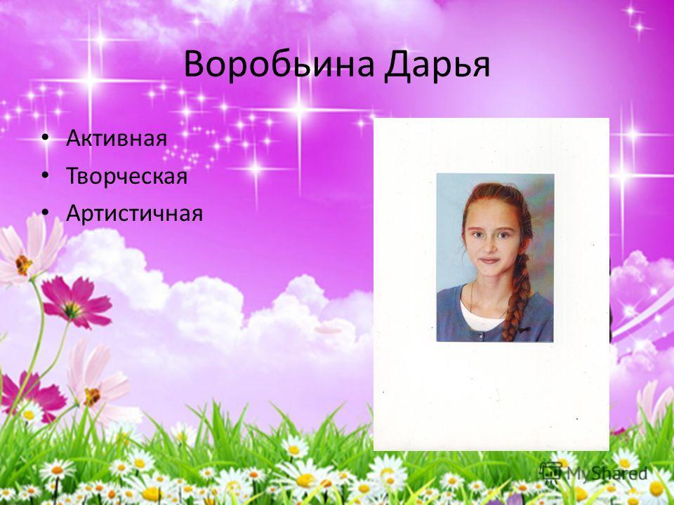Воробьина Дарья Активная Творческая Артистичная