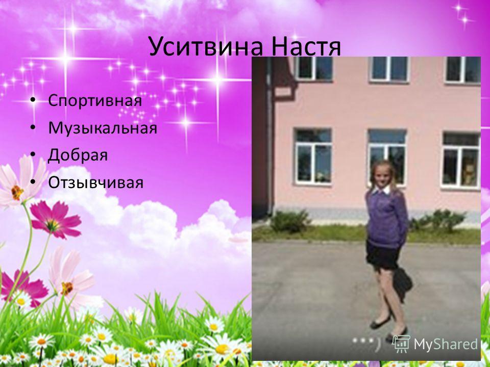 Уситвина Настя Спортивная Музыкальная Добрая Отзывчивая
