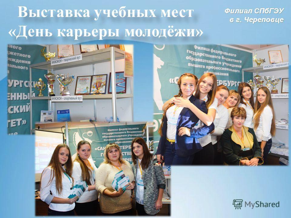Филиал СПбГЭУ в г. Череповце Выставка учебных мест «День карьеры молодёжи»