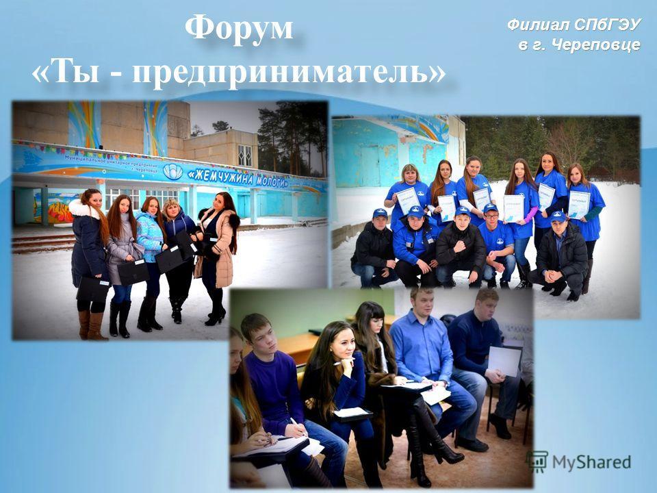 Филиал СПбГЭУ в г. Череповце Форум «Ты - предприниматель»