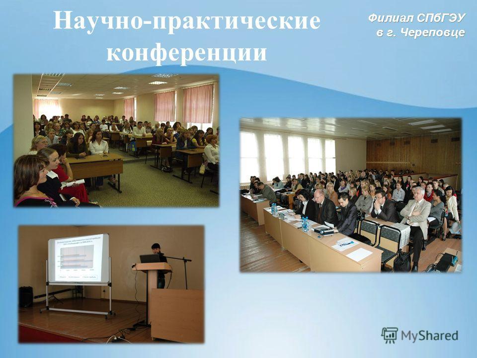 Филиал СПбГЭУ в г. Череповце Научно-практические конференции
