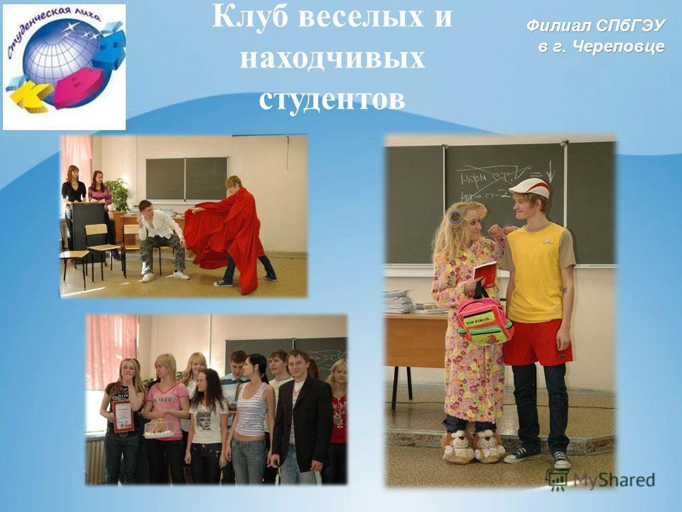 Филиал СПбГЭУ в г. Череповце Клуб веселых и находчивых студентов
