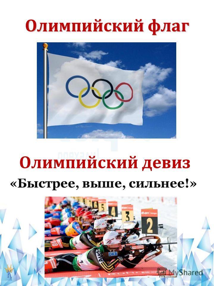 Олимпийский флаг Олимпийский девиз «Быстрее, выше, сильнее!»