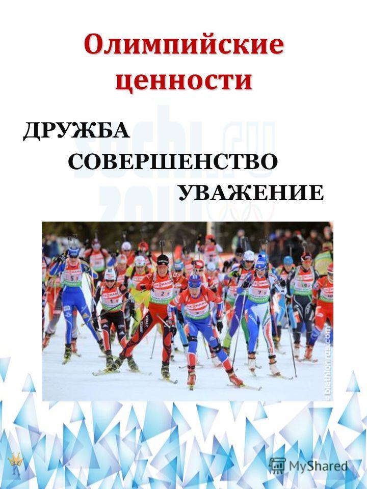 Олимпийские ценности ДРУЖБА СОВЕРШЕНСТВО УВАЖЕНИЕ