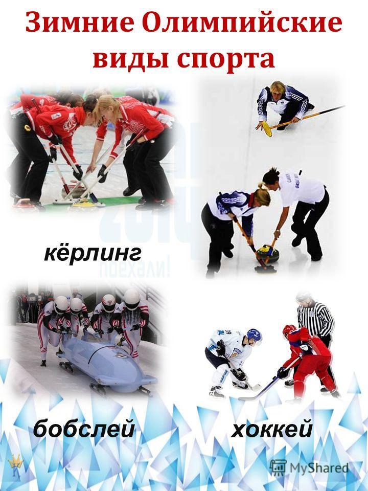 кёрлинг хоккейбобслей Зимние Олимпийские виды спорта
