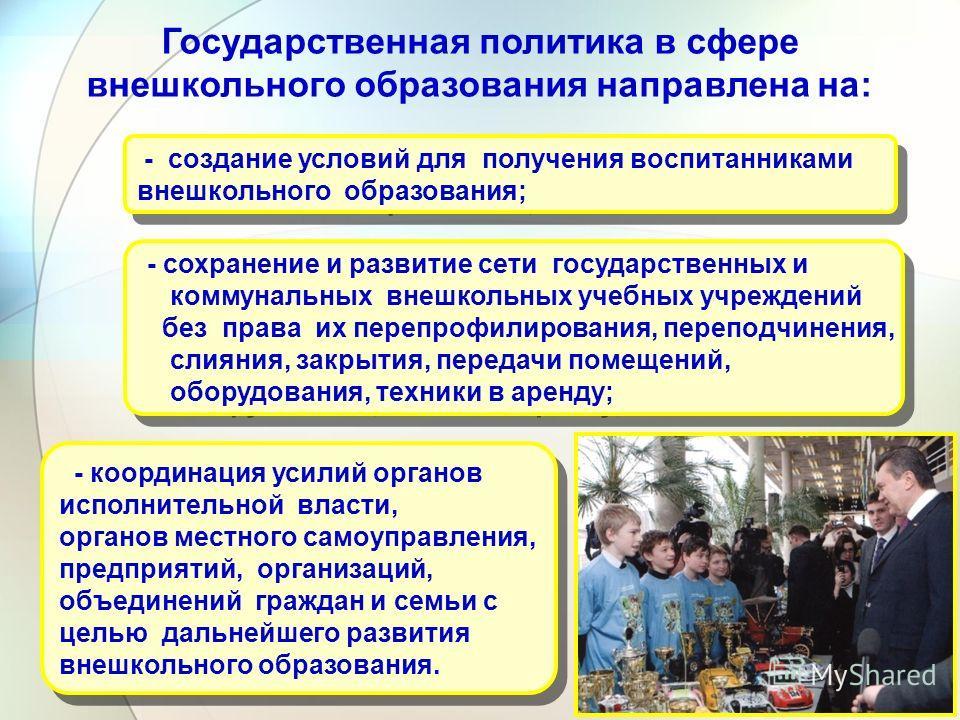 - создание условий для получения воспитанниками внешкольного образования; - создание условий для получения воспитанниками внешкольного образования; - сохранение и развитие сети государственных и коммунальных внешкольных учебных учреждений без права и